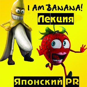 Japanese PR – I am banana
