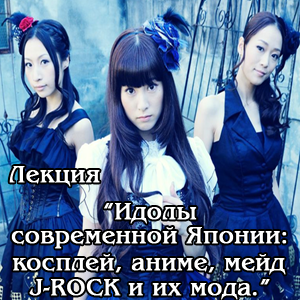Idols of modern Japan cosplay, maid, anime, J-Rock and fashion