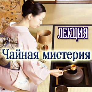 The mystery of tea ceremonies